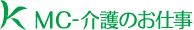 MC‐介護のお仕事ロゴ